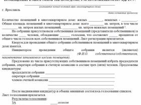 Протокол общего собрания собственников помещений МКД