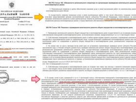 Уточнён порядок приемки работ по капремонту общего имущества многоквартирных домов