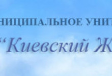 """МУП """"Киевский Жилсервис"""""""