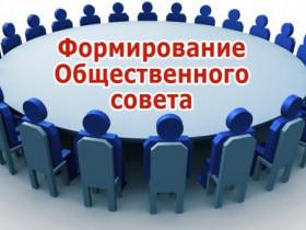 Утвержден новый состав Общественного Совета при Инспекции по жилищному надзору Республики Крым