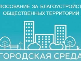 Проводится рейтинговое голосование по определению общественных территорий, подлежащих благоустройству в рамках реализации муниципальной программы
