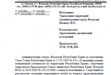 Руководителям управляющих организаций и компаний Председателям ТСЖ, ТСН, ЖК Феодосии