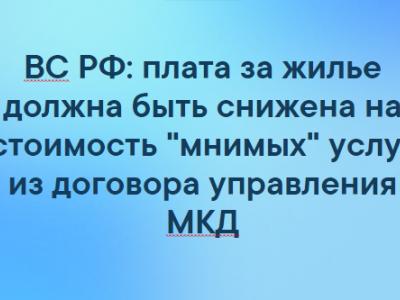 """Плата за жилье должна быть снижена на стоимость """"мнимых"""" услуг из договора управления МКД"""