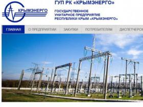 """Почему ГУП РК """"Крымэнерго"""" мухлюет с расчётами?"""