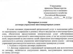 Внесение изменений в статьи 161.1 и 164 Жилищного кодекса упростят жизнь Председателям МКД.