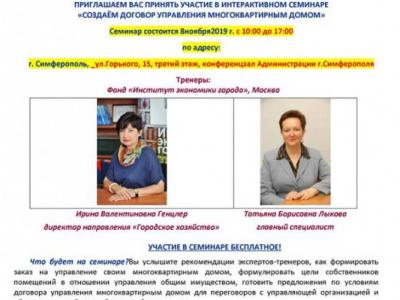 """Интерактивный семинар """"Создаем договор управления МКД"""""""