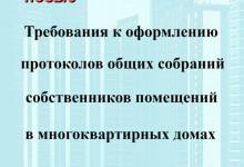 Требования к оформлению протоколов общих собраний собственников помещений в многоквартирных домах