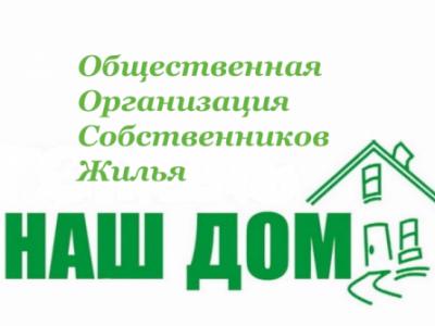"""Общественная организация собственников жилья """"НАШ ДОМ"""""""