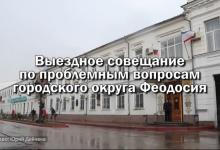 Выездные совещания в Феодосии Аксенова С.В.